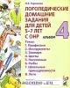 Логопедические домашние задания для детей 5-7 лет с ОНР. Альбом 4й